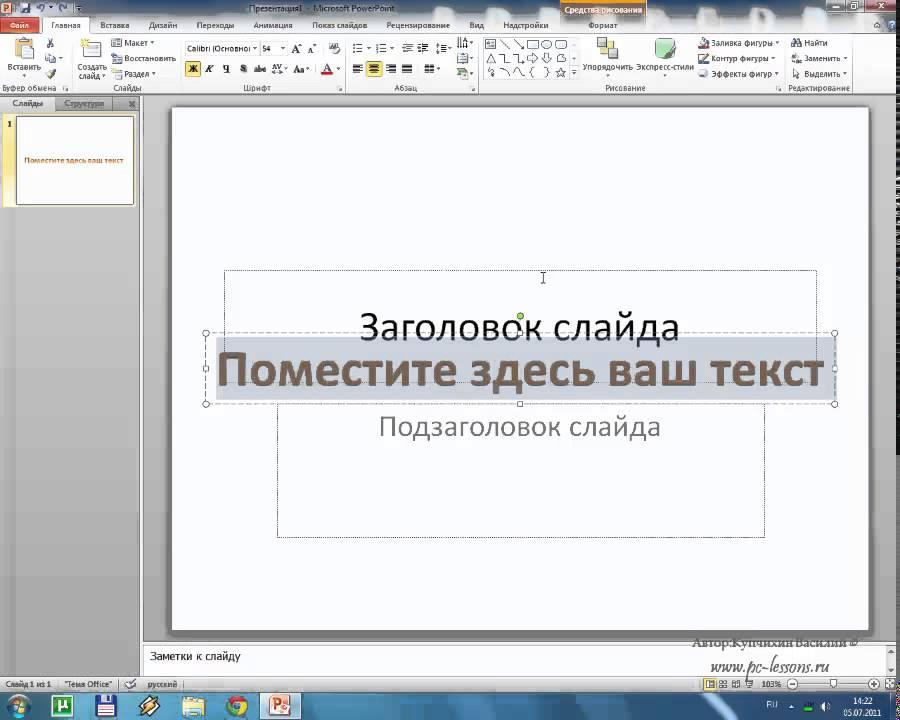 PowerPoint 2010 для начинающих 9 Вставка объектов WordArt