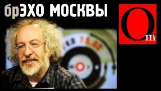 брЭХО Москвы