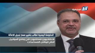 الحكومة اليمنية تطالب بتغيير مسار ترحيل الإغاثة