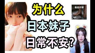 为什么日本妹子日常不安?可能你也。。。