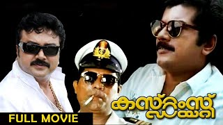 New Malayalam Full Movie 2016 New Releases This Week # Malayalam Action Movies Full | Jayaram