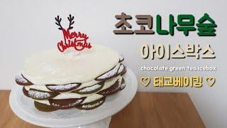[가영이네빵집 Gayoung's Bakery] 초코나무…