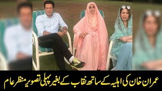 Imran Khan with wife Bushra Maneka | 24 News HD