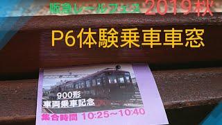 【阪急電車】レールウェイフェス2019秋~P6~P900乗車体験