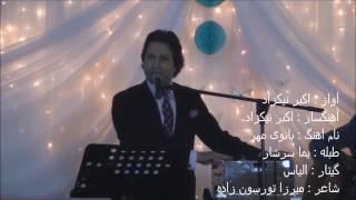 Akbar Nikzad   Baanoy mehr اکبر نیکزاد - بانوی مهر