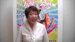 ミュージカル『ボンベイドリームス』出演 高谷あゆみさんよりコメントが...