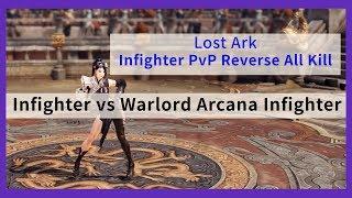 Lost Ark PvP - Infighter vs Warlord Arcana Infighter Reverse All Kill