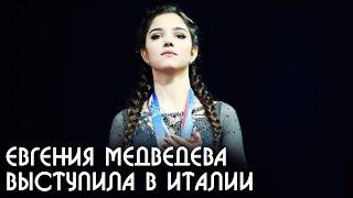 Евгения Медведева выступила в ледовом шоу в Италии с Каролиной Костнер