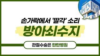 [대전탄탄병원 수부센터] 방아쇠수지증후군, 손가락통증 …