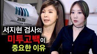 #1 한국 미투운동의 시작. 서지현검사의 폭로가 정말 중요한 이유 | 디바제시카