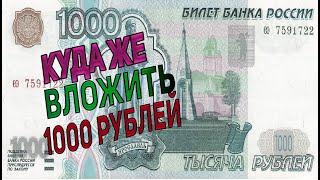 куда вложить 1000 рублей в 2020. инвестиции для начинающих. заработок в интернете.