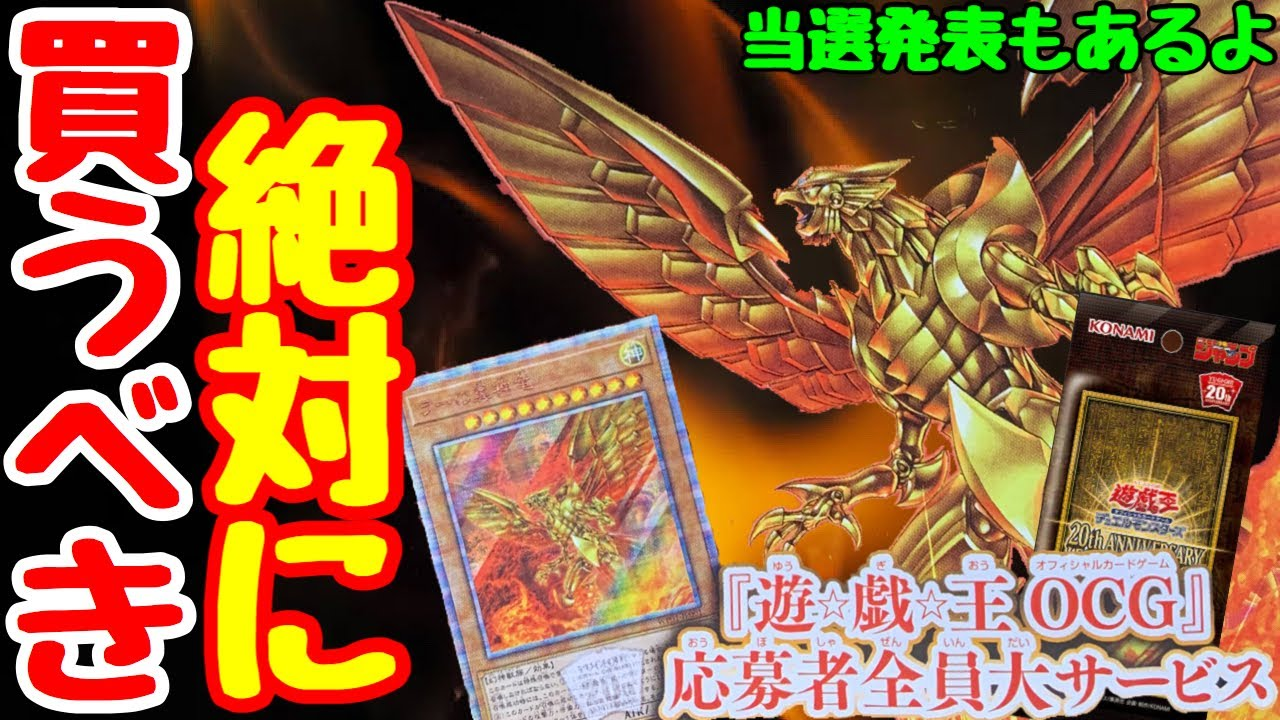 の 竜 ラー 20th 翼神 【遊戯王】君は最強の神を見たか?【デッキ紹介】 /