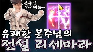 [만만] 리니지M 천상의 기사 리세마라 전설도전!! 유쾌한 본주님과의 전화데이트(린드비오스 9서버)