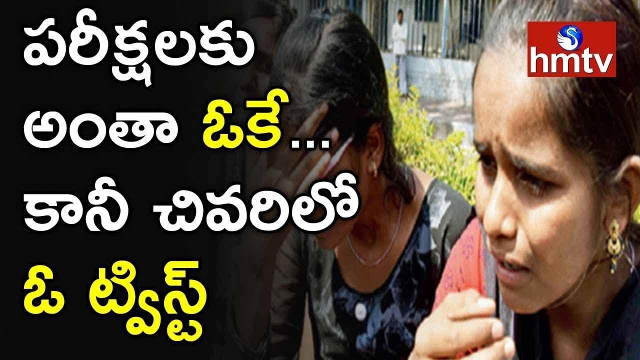 మర-వ-ర-ర-జ-ల-ల-పర-క-షల-ఆ-ద-ళనల-వ-ద-య-ర-థ-ల-telugu-news-hmtv