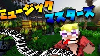 【マインクラフト】単発ミニゲーム♪ ミュージックマスターズ ~ピアニストになろう~