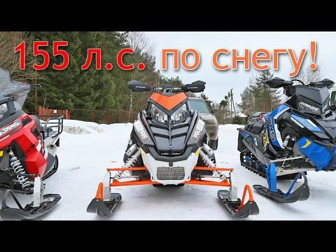 Снегоходы Polaris - 155 сил по снегу!