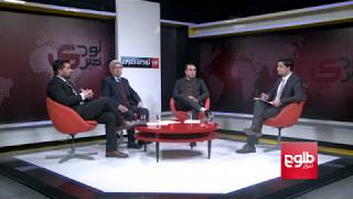 TAWDE KHABARE: UNSC Delegation's Visit To Kabul Discussed