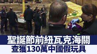 聖誕節前紐瓦克海關 查獲130萬中國假玩具 |@新唐人亞太電視台NTDAPTV |20201223 - YouTube