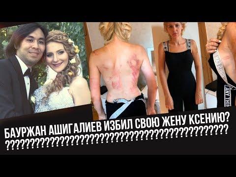 Бауржан Ашигалиев избил