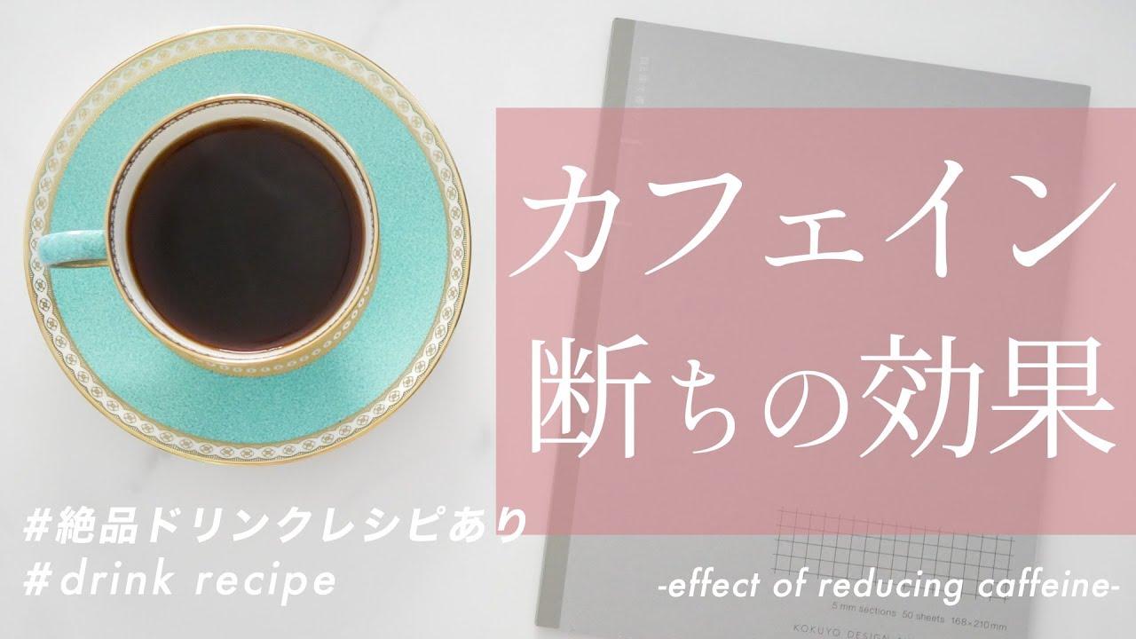 集中力が回復!カフェイン断ちのやり方と効果。