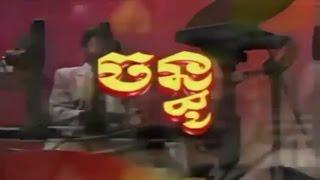 Chanh Thu Karaoke - ចន្ធូ សារ៉ាវ៉ាន់ Karaoke I Karaoke Khmer I Ka84r