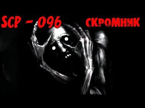 SCP - 096 Скромник
