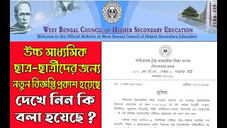 West Bengal Council of Higher Secondary Education H. S. Questions New Notice 2020   #WBCHSE
