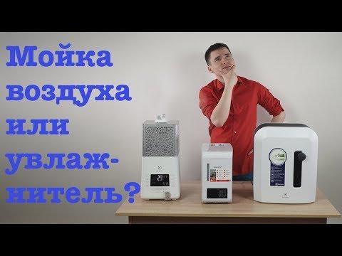 Увлажнитель или мойка воздуха -  что лучше и что выбрать?