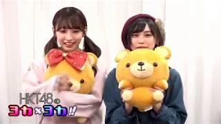 HKT48のヨカヨカ #栗原紗英 #豊永阿紀 #SHOWROOM 【HKT48のヨカ×ヨカ!...