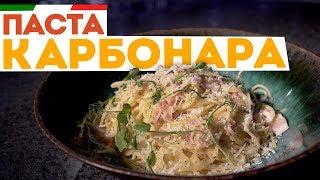 🇮🇹 ПАСТА КАРБОНАРА со сметаной 🇮🇹 Классический рецепт спагетти карбонара - БЕЗ СЛИВОК