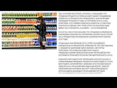 В России снизился спрос намайонез впредновогодний период - 13/01/2020 04:13