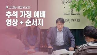 [ 추석 가정 예배 ] 영상 + 순서지 - 고양동 희망…