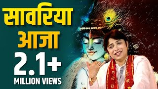 Sawariya Aaja - सावरिया आजा - Most Popular krishna Bhajan - Punjabi Devotional Song - Alka Goyal