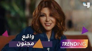 هل قصدت سميرة سعيد أزمة كورونا بأغنيتها
