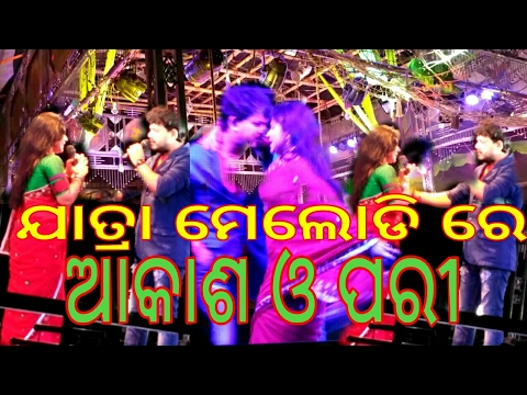 Odia jatra dance odia jatra dance hot melody AKASH PARI COMEDY || melody dance akash pari