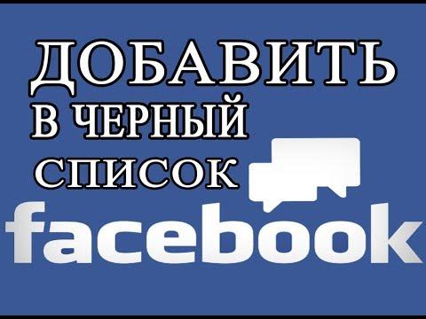 Вопрос: Как заблокировать людей на Facebook?