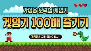 게임 큐브 월광보합 가정용 오락실 게임기 100배 즐기…