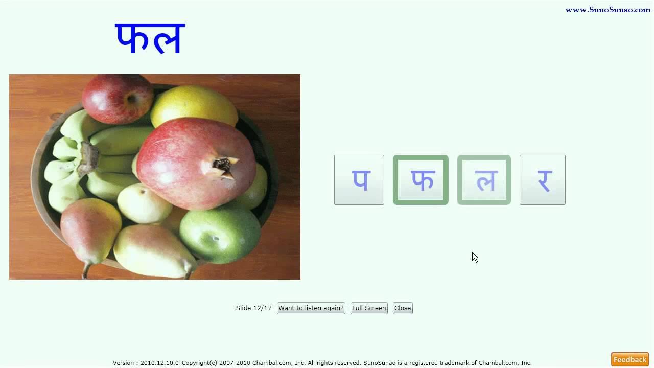 Workbooks hindi matras free worksheets : Free Hindi Learning: worksheet #4.5.29 @SunoSunao.com - YouTube