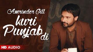 Kudi Punjab Di (Full Audio) | Amrinder Gill | Latest Punjabi Song 2019 | Planet Recordz