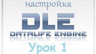 Урок 1. Создание сайта на движке DLE