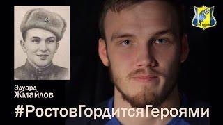 Э. Жмайлов #РостовГордитсяГероями