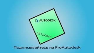 Обзор нового AutoCAD 2019, новые возможности AutoCAD 2019 (Часть 1)