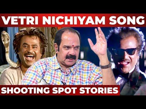 Rajini பாம்பு Scene-ல நிஜமாவே பயந்தார் - Director Suresh Krissna Interview | Part 2