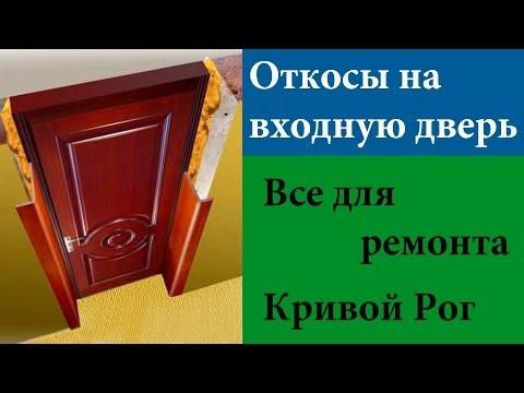 Откос на входную дверь