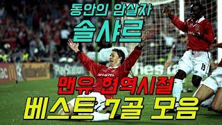 [축구의 명수] 동안의 암살자 솔샤르, 맨유 베스트 7골 모음!