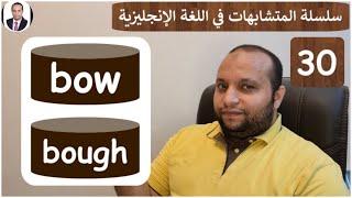 المتشابهات في الانجليزي - الحلقة (30) l الفرق بين (bow - bough) l د/ عبد الرحمن سراج الدين