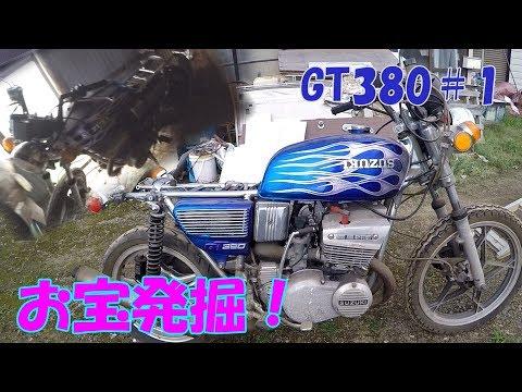 【4610】GT380#1 発掘編