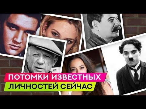Потомки известных личностей сейчас | Внуки Эйнштейна, Сталина, Диккенса и других.