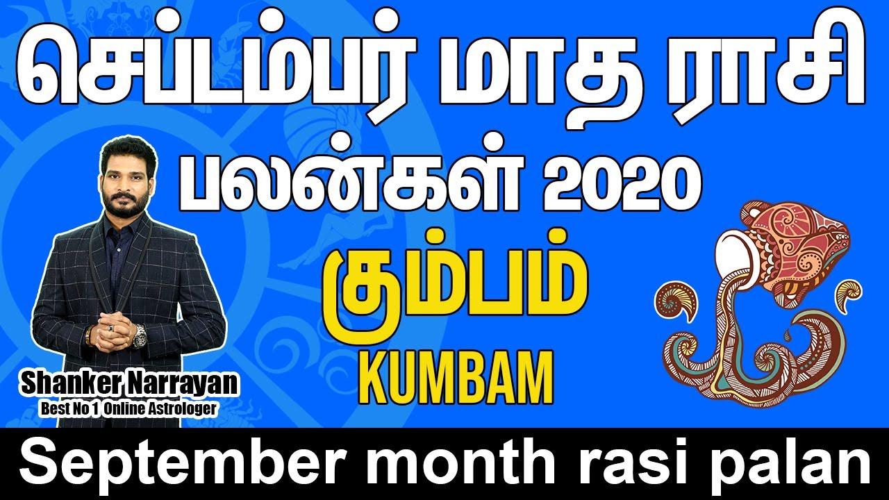 செப்டம்பர் மாத ராசி பலன்கள் 2020 கும்பம் | September Month Rasi Palan 2020 Kumbam | ஆவணி மாத பலன்