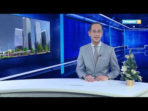 Новости Гродно (Выпуск 10.01.20). News Grodno. Гродно Плюс